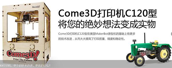 site internet vente Come3D imprimante 3D