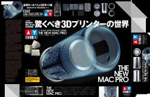 Copie de la tour du Mac Pro par MacPeople