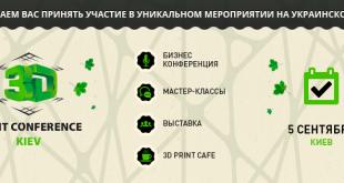 3D Print Kiev