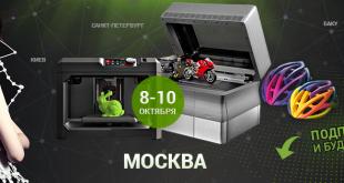 3D Print Moscou